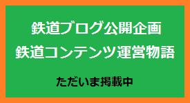 鉄道ブログ公開企画『鉄道コンテンツ運営物語』