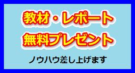 無料レポート・無料情報商材プレゼントコーナー (ネットビジネス・実用書結集)